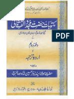 Maktoobat E Imam Rabbani Ebook Download