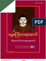 Dhamma Sakkya by PaAuk Sayardaw