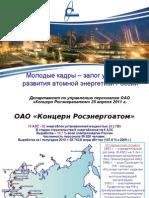 Молодые кадры – залог успешного развития атомной энергетики России