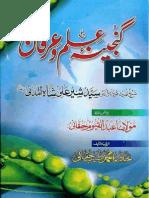 Gunjina_ilm_wa_Irfan - Molana Shair Ali Shah