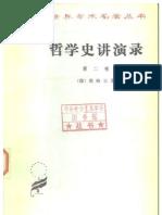 A0113哲学史讲演录 第二卷