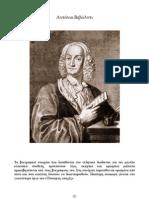Αντόνιο Βιβάλντι (Antonio Vivaldi)