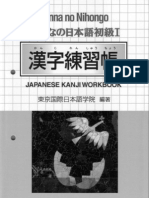 Minna No Nihongo I - Kanji Work Book