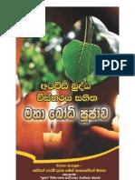Maha Bodhi Poojawa