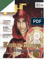 Ринг №11 2009