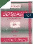 Maktubat Imam Rabbani vol-3 Urdu translation by Syed Zawwar Shah