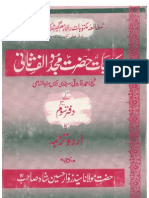 Maktubat Imam Rabbani vol-3 Urdu translation by Syed Zawwar Shah