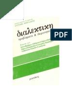 Ευτύχης Μπιτσάκης - Διαλεκτική. Προβλήματα & διερευνήσεις (Πολιτικό Καφενείο)