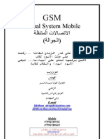 GSM - Arabic