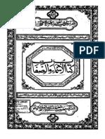 Al-Asma Wa Assifat Bayhaqi