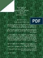 Al Wasiyya Al Harariyya