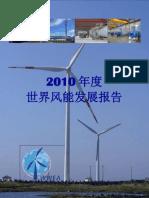 WorldWindEnergyReport2010(SimChinese)