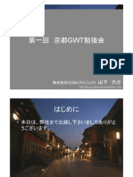 第一回京都GWT勉強会