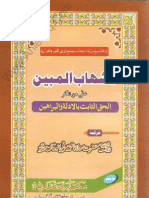 Al Shahab Al Mubeen by Sheikh Sarfraz Khan Safdar r A