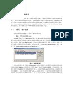 VxWorks基础及开发实例-VxSim软件仿真实例
