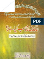 Ghamidi Mazhab Kya Hai Molana Muhammad Rafiq