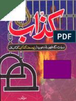 Kazzaab Yusuf Ki Kahani - Mian Ghaffar