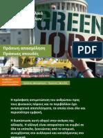 «Πράσινα επαγγέλματα – νέε μορφές απασχόλησης και εκπαίδευσης»
