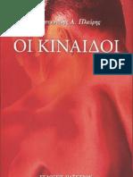 Konstantinos Plevris Oi Kinaidoi