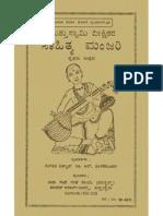 Dikshitar Keertana Sahitya Manjari Part1