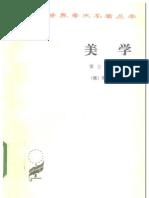 A0114美学 第三卷 下册