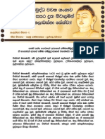 27. Anguttara nikaya 3.1.3.10