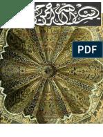 Lirik Serta Makna Qasidah ah