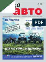 Aviso-auto (DN) - 19 /163/