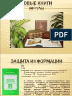 Новые поступления книг - Апрель - 2011 год