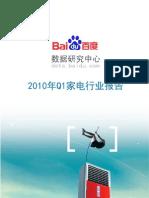 [百度]2010Q1家电行业报告