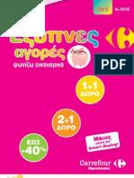 Φυλλάδιο Προσφορών Carrefour Μαρινόπουλος 15/05/2011 έως 28/05/2011