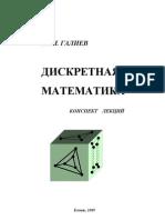 Д-М-1-Множ-Функц-Алг-05р