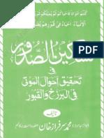Taskeen_us_sudoor Fi Tahqiq Ahwal Quboor - Molana Sarfraz Khan Safdar