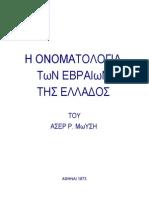 Η ονοματολογία των εβραίων της Ελλάδος-Α.Μωυσή