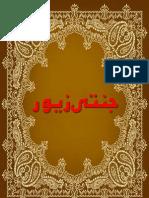 Masail-e-bahishti Zewar Pdf