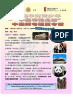 2011 Summer Camp Beijing Sichuan