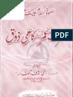 Hazrat Umar Ka Ilmi  Zauq