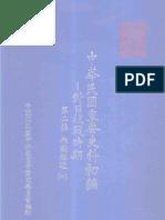中華民國重要史料初編——對日抗戰時期  第二编 作戰經過 (一)