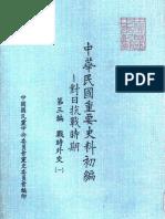 中華民國重要史料初編——對日抗戰時期  第三编 戰時外交 (一)