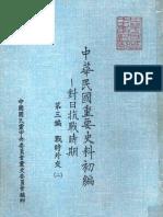 中華民國重要史料初編——對日抗戰時期  第三编 戰時外交 (二)