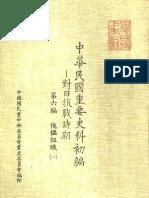 中華民國重要史料初編——對日抗戰時期  第六编 傀儡組織 (1) 偽滿洲國