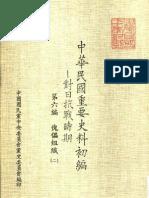 中華民國重要史料初編——對日抗戰時期  第六编 傀儡組織 (2) 所謂華北自治與蒙疆偽組織