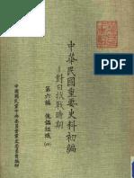 中華民國重要史料初編——對日抗戰時期  第六编 傀儡組織 (4) 敵偽財政金融經濟、偽軍、汪偽政權之瓦解