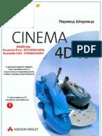 Cinema 4D 10.5 Руководство (перевод Штирлеца)