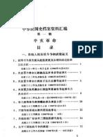 民国档案史料汇编 第一辑:辛亥革命(從清室立憲至清帝退位)
