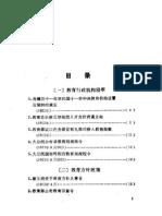 民国档案史料汇编 第三辑 教育(教育行政機構沿革、教育方針政策、學校及社會教育、教育團體、教科書)