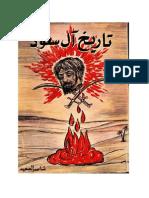 تاريخ آل سعود عملاء الإنجليز والأمريكان - النسخة الاصلية - ناصر السعيد