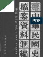 民国档案史料汇编 第五辑 第一编 文化(一)(1927-1949)