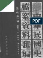 民国档案史料汇编 第五辑 第一编 教育(一)(1927-1949)