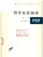 A0113哲学史讲演录 第三卷